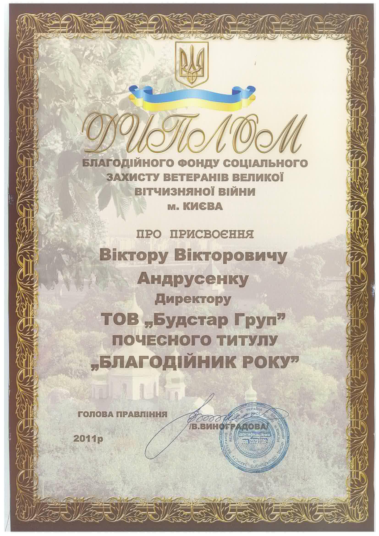 БудСтарГрупп Наши Награды Фонд социальной защиты ветеранов 2012 Диплом